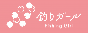 釣りガール公式