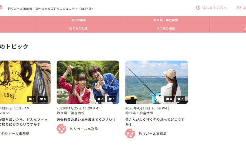 釣りする女性専用の掲示板「釣りガール掲示板BETA版」をリリース!同時にキャンペーンを開催!