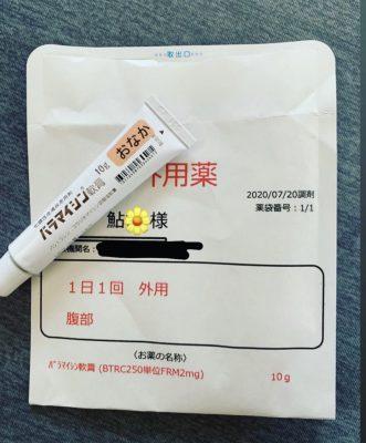 画像:ayu20201215-1