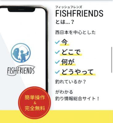 「FISHFRIENDS」の情報2