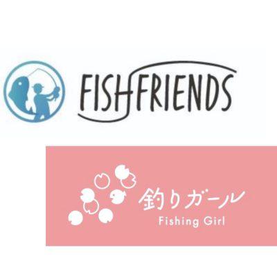 「FISHFRIENDS」「釣りガール」公式企画