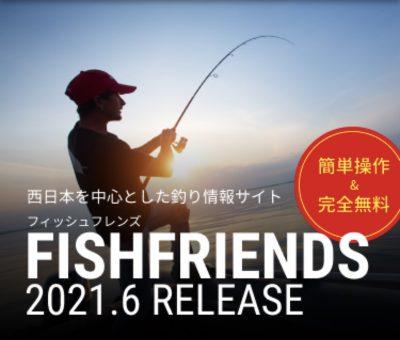 釣り情報サイト「FISHFRIENDS(フィッシュフレンズ)」