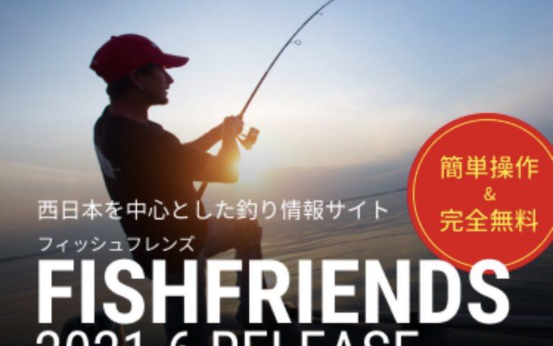 とんちゃんが新しい釣りのWebサービス「FISHFRIENDS(フィッシュフレンズ)」を紹介します🐟