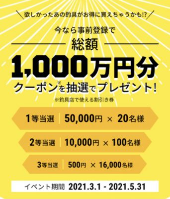 「FISHFRIENDS」総額1000万円分のクーポンを抽選でプレゼント