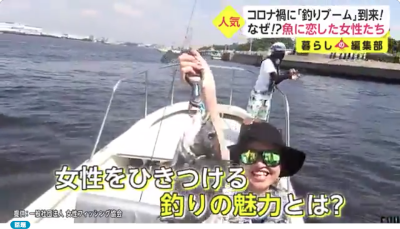 釣りガールがフジテレビ系列「Live News イット!」から取材を受けました
