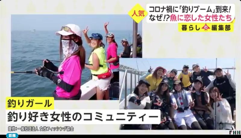 釣りガールがフジテレビ系列「Live News イット!」から取材を受けました!