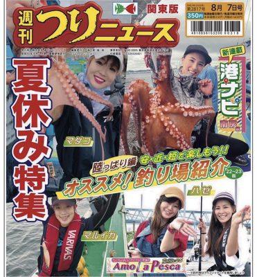 週刊釣りニュースデビュー